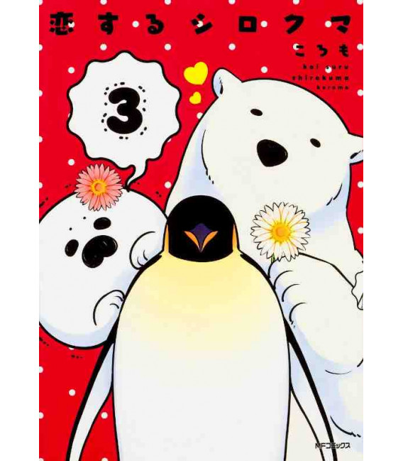 Koisuru Shirokuma - A Polar Bear in Love - Vol.3