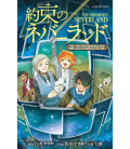 Yakusoku no nebarando (The Promised Neverland) - Films of Memories - Roman basé sur le manga
