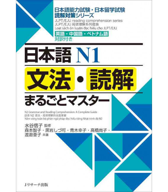 JLPT/EJU Reading Comprehension Series - N1 Grammar and Reading Comprehension: A complete Guide