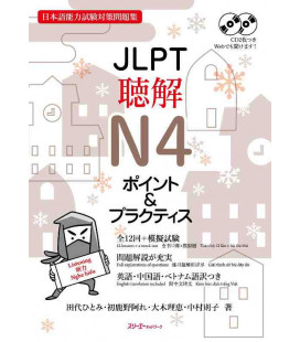 JLPT Chokai N4 Point and Practice - JLPT N4 Listening Comprehension (2 CDs et QR inclus)