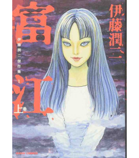 Junji Ito Kessaku shu 1 - Tomié 1