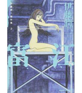 Junji Ito Kessaku shu 2 - Tomié 2
