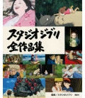 Studio Ghibli zen sakuhin shu - Studio Ghibli Complete Works