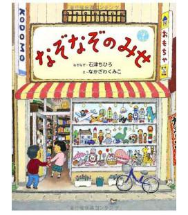 Nazonaso no Mise (Histoire illustrée en japonais)