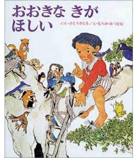 Ookina Ki ga Hoshii (Histoire illustrée en japonais)