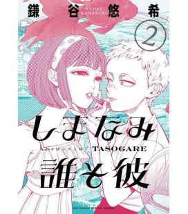 Shimanami Tasogare Vol. 2 (Our Dreams at Dusk)
