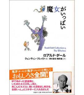 Sacrées Sorcières de Roald Dahl - Majo Ga Ippai - Version Japonaise