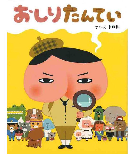 Oshiri Tantei - Butt Detective - Histoire illustrée en japonais