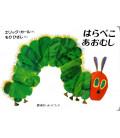 Harapekoaomushi - The Very Hungry Caterpillar - Version japonnaise