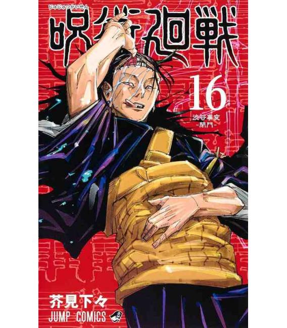 Jujutsu Kaisen Vol. 16 (Sorcery Fight)