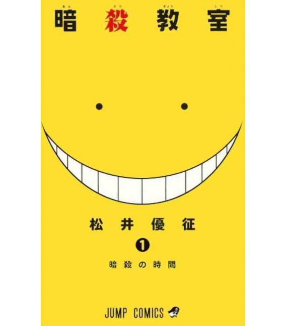 Ansatsu Kyoshitsu (Assassination Classroom) Vol. 1