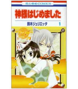 Kamisama Hajimemashita Vol. 1 (Kamisama Kiss)