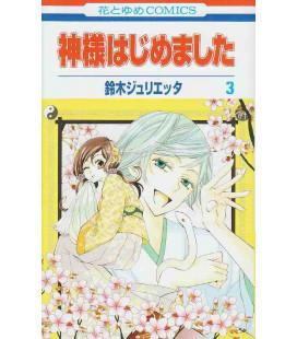 Kamisama Hajimemashita Vol. 3 (Kamisama Kiss)