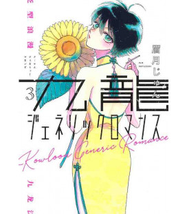 Kowloon Generic Romance Vol. 3