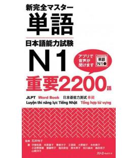 New Kanzen Master Tango - Vocabulary N1 - Juyo 2200 Go - JLPT Word book (Incl. Audio/MP3 à télécharger)