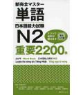 New Kanzen Master Tango - Vocabulary N2 - Juyo 2200 Go - JLPT Word book (Incl. Audio/MP3 à télécharger)