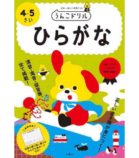Unko Drill Hiragana - Enfants de 4 et 5 ans au Japon