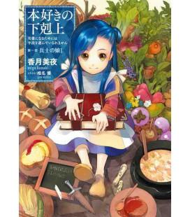 Honzuki no Gekokujo Vol.1 (Roman japonais écrit par Miya Kazuki)