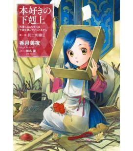 Honzuki no Gekokujo Vol.2 (Roman japonais écrit par Miya Kazuki)