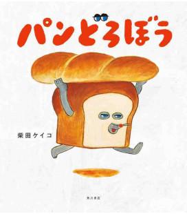 Pan Dorobo (Histoire illustrée japonaise)