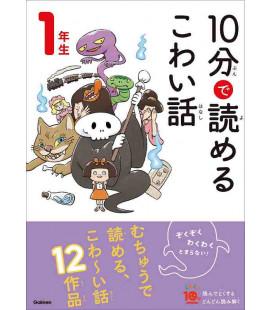 """10-Pun de yomeru kowai hanashi - """"Histoires d'horreur"""" à Lire en 10 minutes (Lectures 1º primaire au Japon)"""