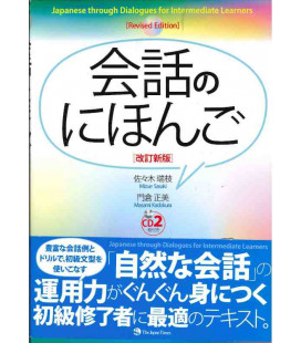 Kaiwa no Nihongo-Japanese through Dialogues for Intermediate Learners[Revised Edition] 2 CDs inclus
