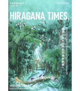 Hiragana Times Nº417 - Juillet 2021 - Magazine bilingue japonais / anglais