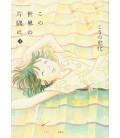 Kono Sekai no Katasumi ni Vol.3 - In This Corner of the World