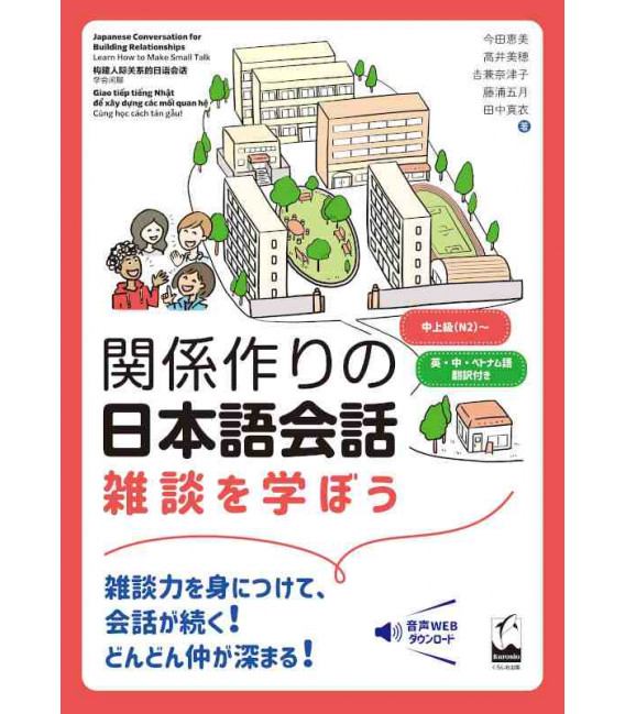 Japanese Conversation for Building Relationships - Learn how to Make Small Talk - QR code pour audio