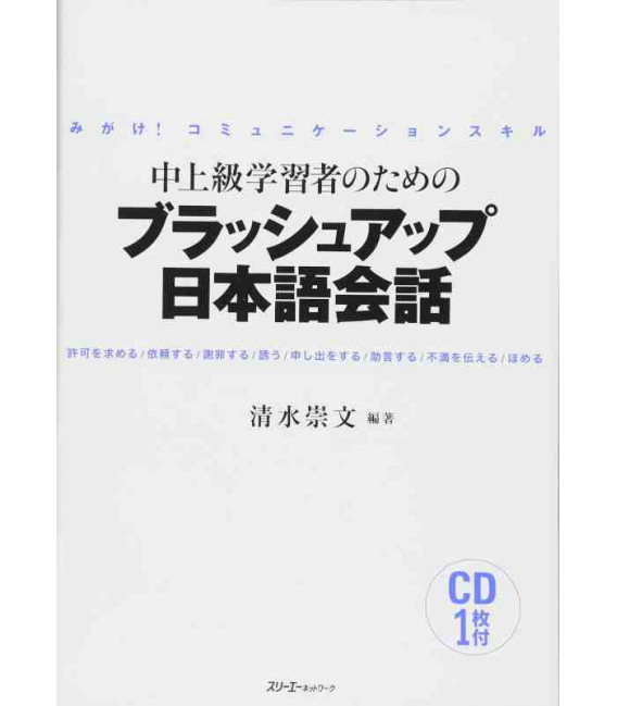 Brush Up Your Communication Skills in Japanese- Conversation for Intermediate to Advanced-CD inclus