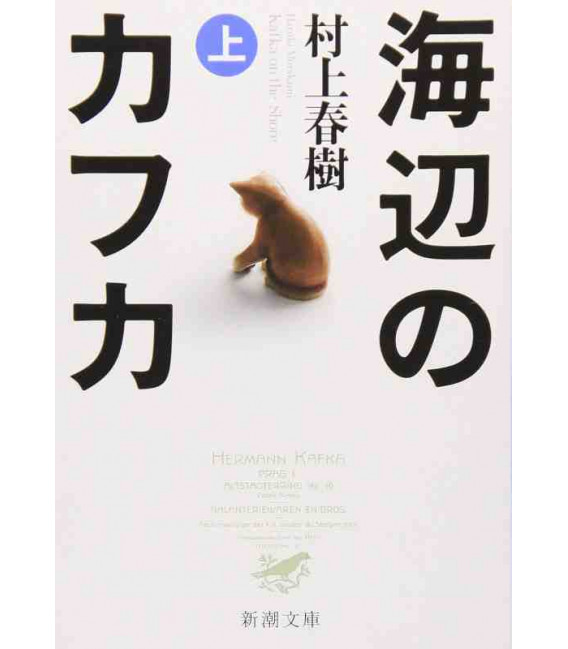 Umibe no Kafka Vol.1 - Kafka sur le rivage - Roman japonais écrit par Haruki Murakami