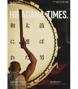 Hiragana Times Nº420 - Octobre 2021 - Magazine bilingue japonais / anglais
