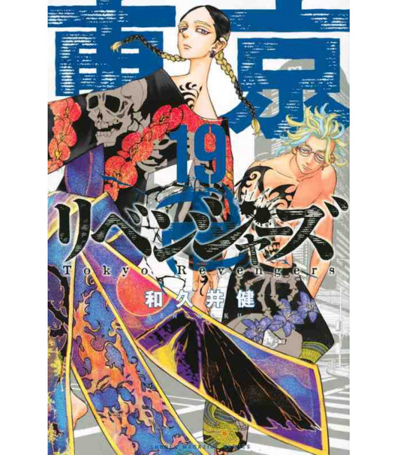 Tokyo Revengers Vol. 19