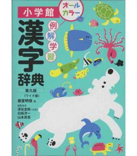 Reikai gakushu kanji Jiten - Wide Version - 9th edition - Dictionnaire monolingue de Kanji