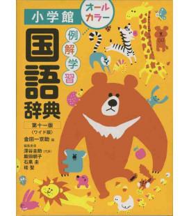 Reikai gakushu Kokugo Jiten - Wide Version - 11th edition - Dictionnaire monolingue de mots