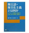 Fukugengo fukubunka shugi towa nanika (Multilinguisme / Multiculturalisme derrère le CECR)