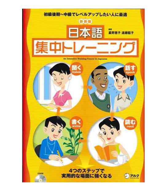 JAPANESE FOR BUSY PEOPLE 2  (INCLUYE CD) - ISBN:9784770030108