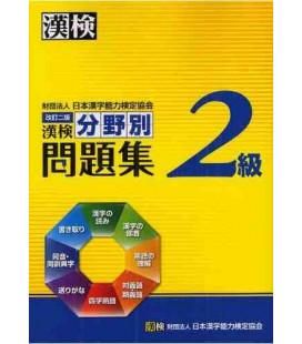 Kanken 2 Kyu Bunyabetsu Mondaishu (Exercices spécifiques pour le Kanken Niveau 2)