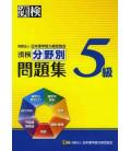 Kanken 5 Kyu Bunyabetsu Mondaishu (Exercices spécifiques pour le Kanji Kentei Niveau 5)