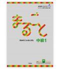 Marugoto: Niveau Intermédiaire 1- B1 (Livre unique)