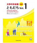 Elementary Japanese for Academic Purposes Vol. 1 (CD inclus)