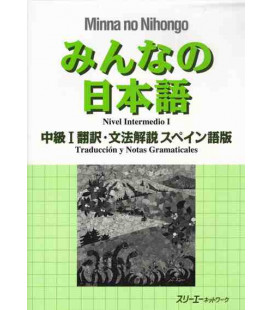 Minna no Nihongo - Nivel intermedio 1 (Traducción y notas gramaticales en español)