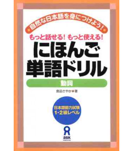 Nihongo Tango Drills (Verbes)