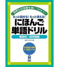 Nihongo Tango Drills, Kanyoku & 4 Ji Jukugo (Proverbes et dictons)