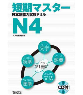 Entraînement Intensif pour le Nihongo Noryoku Shiken N4 - JLPT N4 (CD inclus)