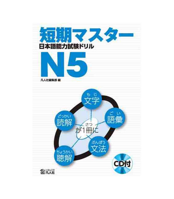 Entrenamiento Intensivo para el Nihongo Noryoku Shiken N5 (Incluye CD)