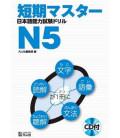 Entraînement Intensif pour le Nihongo Noryoku Shiken N5 - JLPT N5 (CD inclus)