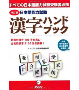 Kanji Handbook for the Japanese Language Proficiency Test - Edition révisée