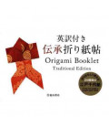 Origami Booklet (Traditional Edition)