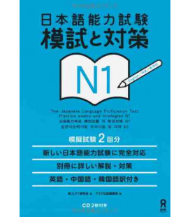 The Japanese Language Proficiency Test N1 - Practice Exams and Strategies - Vol 1 (CD inclus)